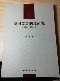 民国议会制度研究(1911-1924)