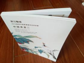 浙江骏纬2019春季中国书画艺术品拍卖会  中国书画2   拍卖图录