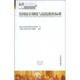 中外司法文丛:美国法官制度与法院组织标准
