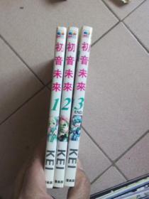 初音未来 【1--3 全 漫画版】