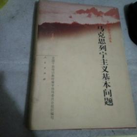 马克思列宁主义基本问题-全国干部学习读本