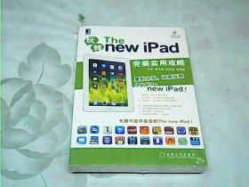 玩转The new iPad  【未拆封】
