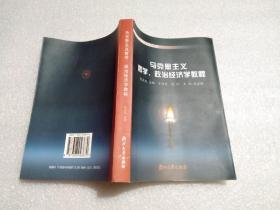 马克思主义哲学、政治经济学教程