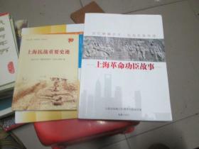 上海抗战重要史迹+上海革命功臣故事【二本同售】