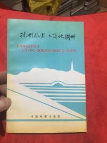 杭州旅游工商地图册〔品好〕