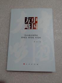 中国方略——怎么看治国理政 新理念 新思想 新战略