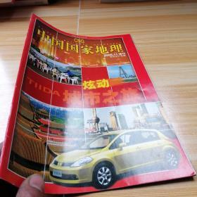中国国家地理2005.11【增刊】附本