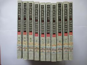 中国私家藏书 皇家珍藏治世修身宝典 1-10