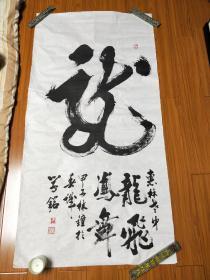 著名书画家常学铭作品:《龙》。中国书法家协会会员,书协吉林省分会常务理事。