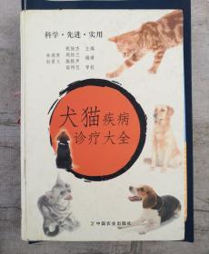 犬猫疾病诊疗大全