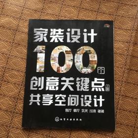 家装设计100个创意关键点:共享空间设计(上册)