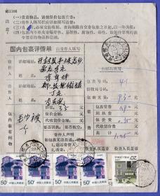 邮电和电信单据-----1994年河南郏县寄河南开封县,国内包裹单(50分邮票套色移位)