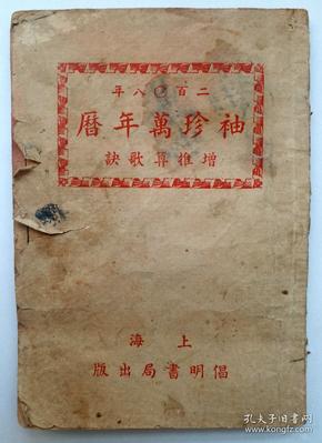 民国•竖版线装古籍 《袖珍万年历》   二百O八年   增推算歌诀       星命万年历上海倡明书局出版