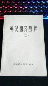 英汉翻译教程 张培基 编 上海外语教育出版社