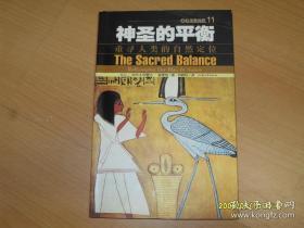 神圣的平衡:重寻人类的自然定位 [加]大卫·铃木(David Suzuki)