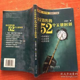 正版现货 决定销售的52个关键时刻 叶素贞 著 广东经济出版社