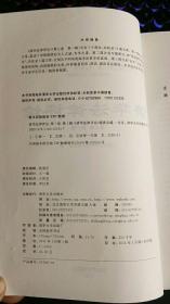 清华法律评论 第七卷 第一辑《清华法律评论》编委会编 清华大?