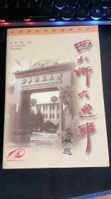 西北师大逸事 . 刘基,丁虎生主编 辽宁人民出版社;辽海出版社 ?
