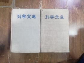 列宁文选(两卷集)全2册[外国文书籍出版局印行·1950年莫斯科]