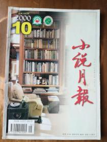 小说月报(2000-10)(有池莉、莫怀戚、温亚军、朱晓琳、周梅森等作品)