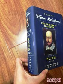 莎士比亚丛书:四大悲剧 中英对照