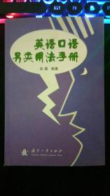 英语口语另类用法手册 徐蔚 编 国防工业出版社