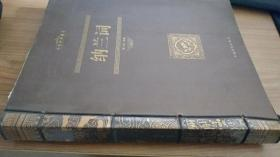 正版现货 中华经典藏书 纳兰词(线装)