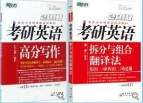 新东方 王江涛2019考研高分写作+考研英语拆分与组合翻译法 唐静