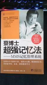 蔡博士超强记忆法:MMS记忆管理系统 蔡炜震 著 中央编译出版社