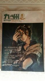 九州志 VOL.010 江南 编 长江出版社