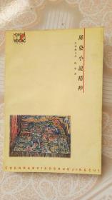 陈染小说精粹——红辣椒文丛,陈染著,四川人民出版社