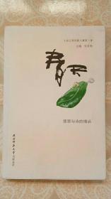 春天 翡翠与诗的情话(七彩云南诗歌大赛第一季) 吴克敏主编 ?