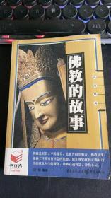 佛教的故事 任广颐著 重庆出版社