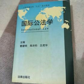 国际公法学