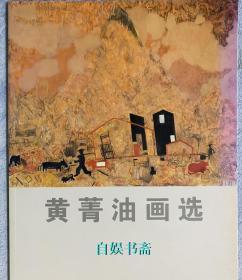 黄菁油画选(黄菁油画精品集,30幅作品)