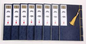 尚书(一套8本 高档蓝绫封面)道教经典线装抄经本描红临摹本 复印件