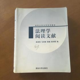 法理学阅读文献 高鸿钧  著 清华大学出版社(正版现货)