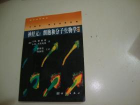 神经元:细胞和分子生物学