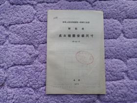 中华人民共和国第一机械工业部部标准——点火线圈安装尺寸JB813-77