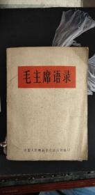 毛主席语录 66年版,内附林彪题词,白皮本