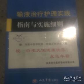 输液治疗护理实践指南与实施细则