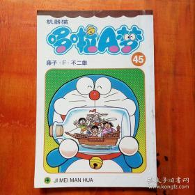 机器猫 哆啦A 梦 (45) 藤子·F·不二雄 著 / 吉林美术出版社 / 2001-02 / 平装