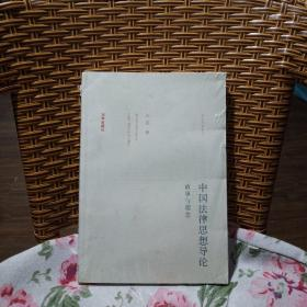 中国法律思想导论:故事与观念
