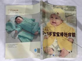 宝宝必须品:0-3岁宝宝棒针穿戴