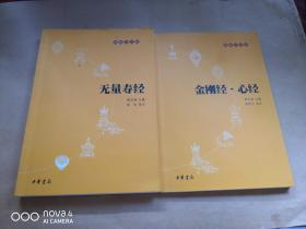 佛教十三经:金刚经 心经+无量寿经,2本和售