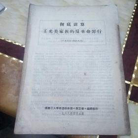 彻底清算王光美家族的反革命罪行。16开