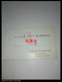 1982年(本市读者)图书预订卡
