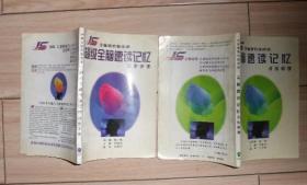 超级全脑速读记忆(训练原理)+(训练手册)两本合售K2