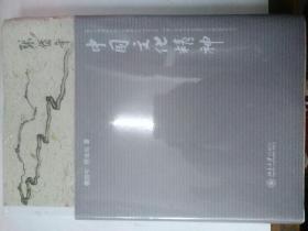 中国文化精神  (未开封)