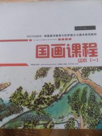 国画课程。山水